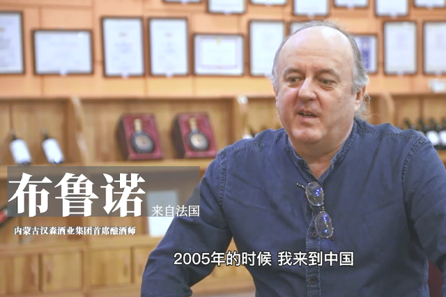 """開創中國有機高端葡萄酒先河 法國釀酒師布魯諾打造 """"漢森"""""""