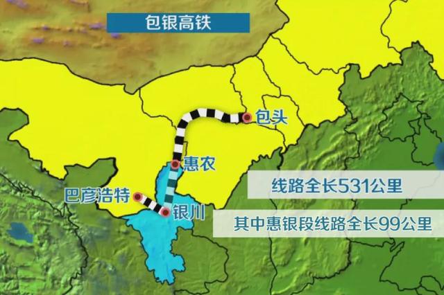 这条高铁正在建设 经过内蒙古这些地方