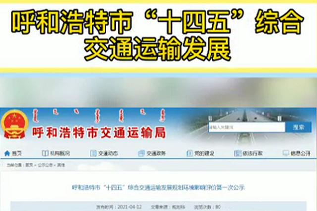 """呼和浩特市""""十四五""""综合交通运输发展规划新鲜出炉"""