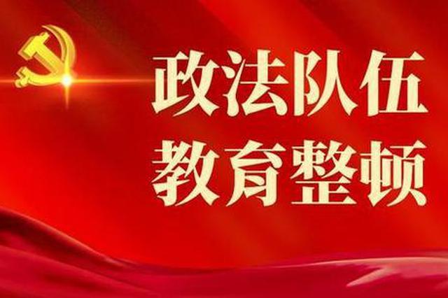 锡林郭勒盟正镶白旗推进政法队伍教育整顿走深走实