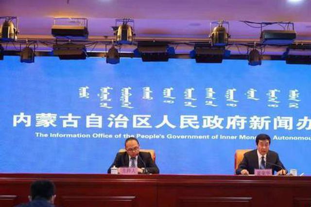 今年一季度内蒙古生产总值完成4222.6亿元
