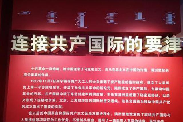 中国北大门满洲里:连接共产国际的要津