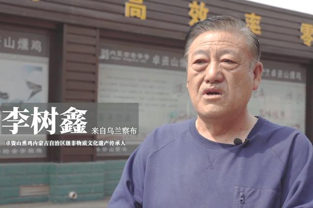卓资山熏鸡 传承百年京张铁路线上的百年美味