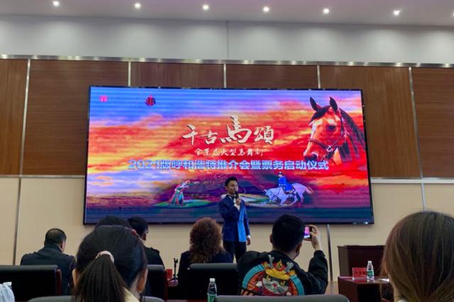 内蒙古:2021版《千古马颂》5月1日震撼上演