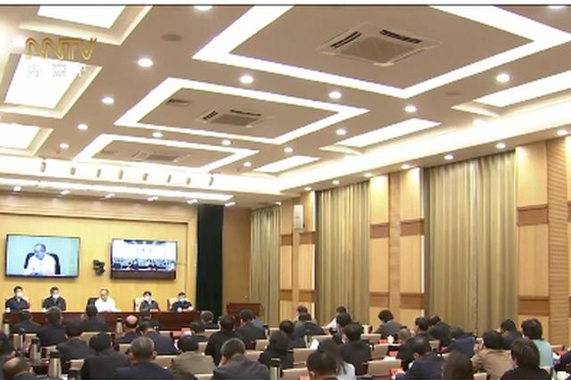 内蒙古自治区政法队伍教育整顿调度会召开