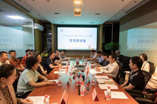 内蒙古与佛山市文化艺术工作者交流座谈
