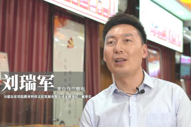 80后刘瑞军的事业选择:讲红色故事传播红色文化