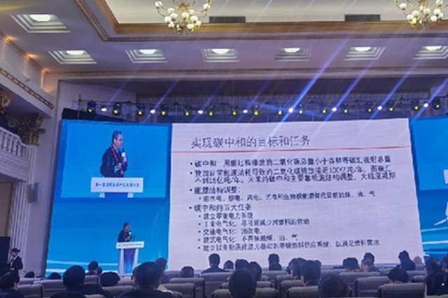 第一届现代能源产业发展大会在包头举行