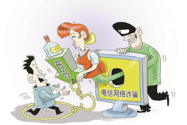 乌海警方破获360万元电信网络诈骗
