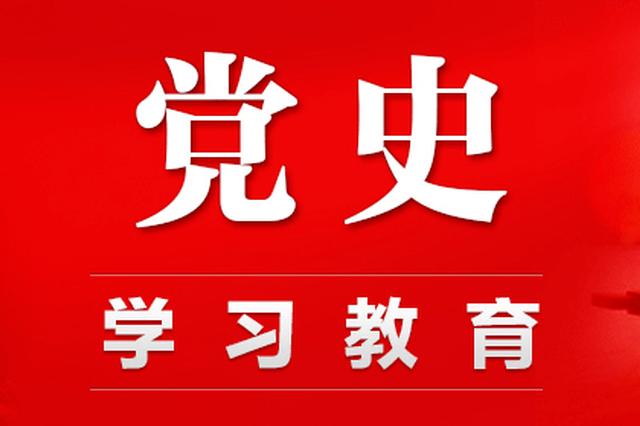 """乌海市消防救援支队开展""""党史学习教育""""读书活动"""