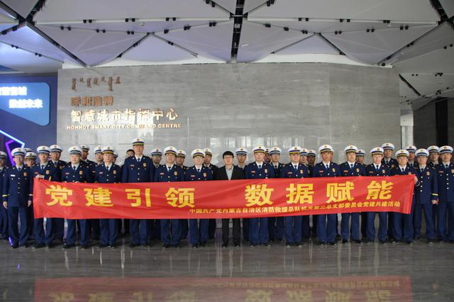 内蒙古自治区消防救援队伍2021年度培训班圆满收官