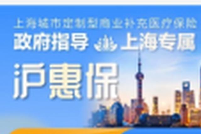 """云闪付上线""""沪惠保""""小程序 银联惠民补贴齐跟进"""
