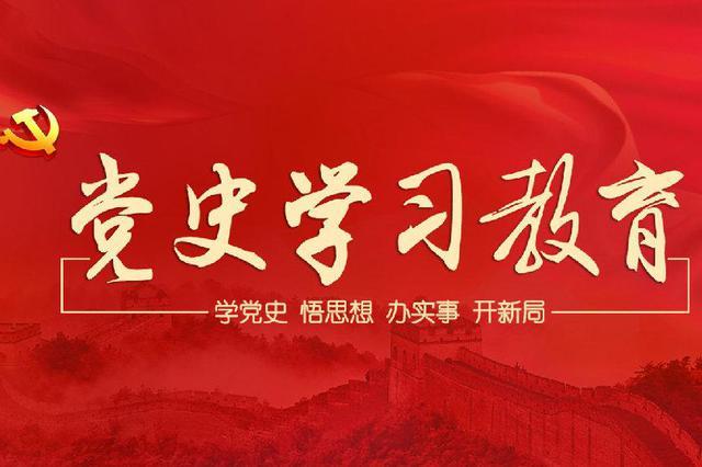 重走大青山抗日游击队活动路线检验党史学习成果