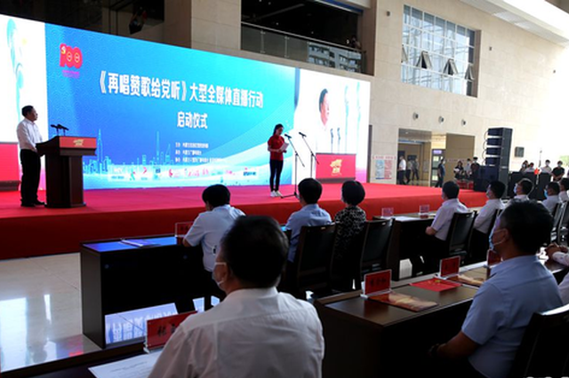 内蒙古启动大型全媒体直播《再唱赞歌给党听》