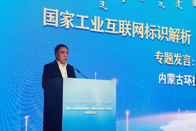 内蒙古首个国家工业互联网标识解析综合型二级节点上线
