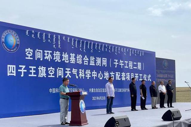 """中国""""子午工程""""二期内蒙古四子王旗台站启动建设"""