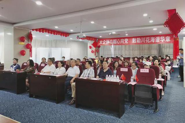 呼和浩特市女企业家协会举办庆祝中国共产党成立100周年主题文