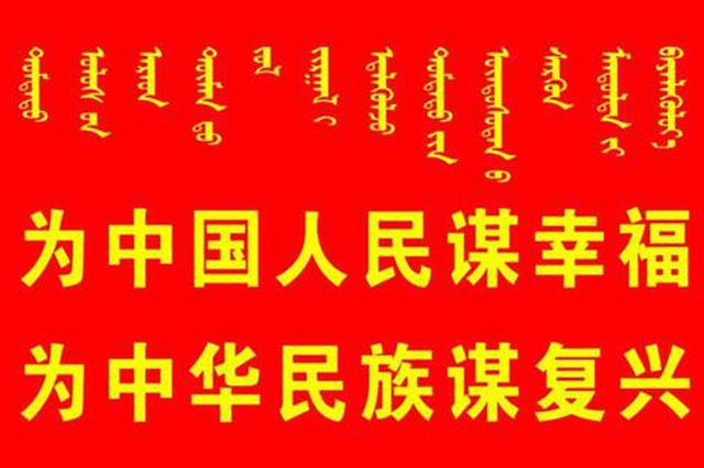 震撼发布!内蒙古百万师生深情传唱赞歌献给党!