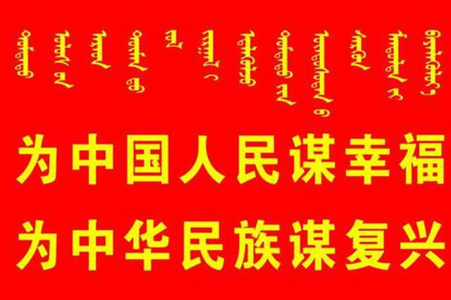 内蒙古教育系统万名党员重温入党誓词