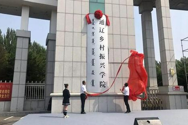 内蒙古首家地级市乡村振兴学院挂牌成立