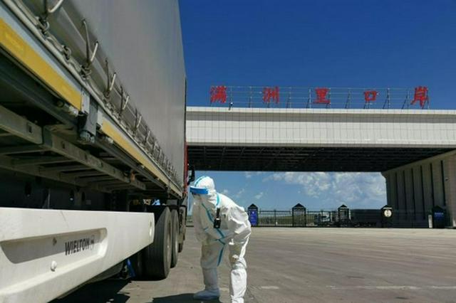 中俄最大陆路口岸上半年进出口货物超1000万吨创新高