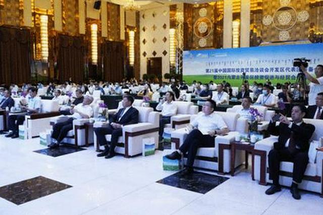内蒙古开发区投资促进与经贸合作会召开