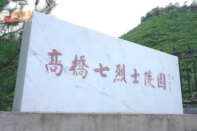 成仁取义 高桥荣膺全国900名著名抗日英烈之一