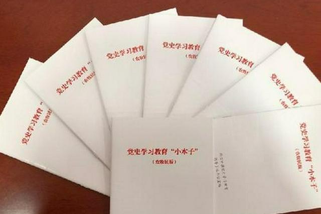 小本子大价值 内蒙古科右中旗创新形式深入开展党史学习教育