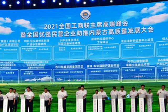 内蒙古12盟市签约投资合作项目138个