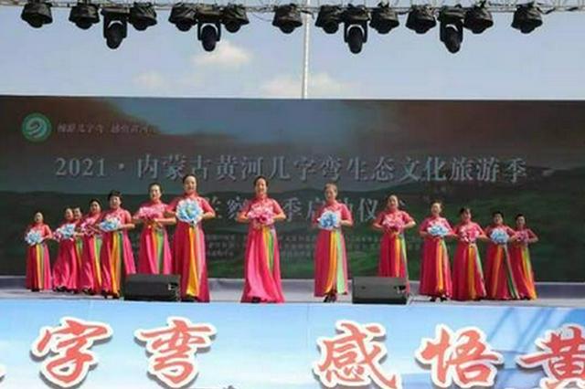 内蒙古黄河几字弯生态文化旅游季乌兰察布季启动