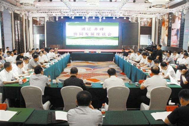 通辽赤峰两市将在4大领域29个方面进行全方位合作