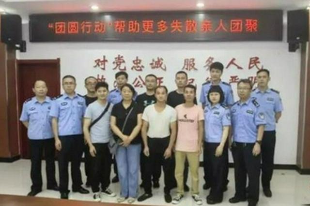 男子走失29年 内蒙古警方1500公里送其回家