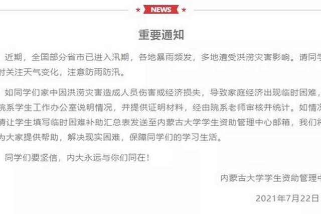 内蒙古高校为河南等地遭受损失的学生提供补助