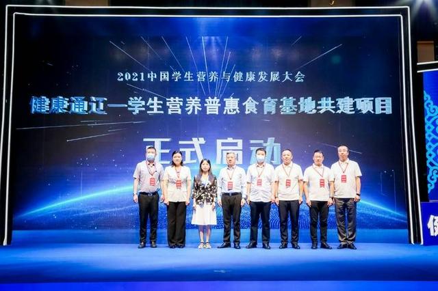 2021中国学生营养与健康发展大会在通辽市召开