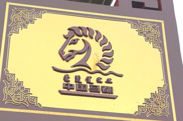 中國馬都 跑出勇往直前的內蒙古速度