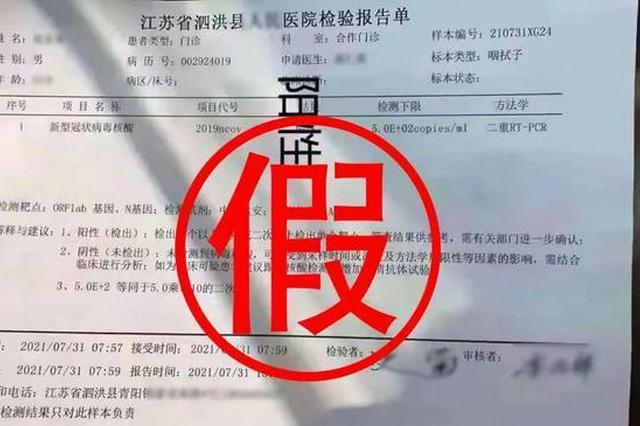 """男子篡改核酸检测结果成""""阳性"""" 被拘10日"""