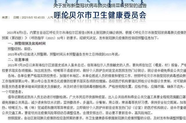 内蒙古呼伦贝尔市海拉尔区报告1例本土新冠肺炎确诊病例
