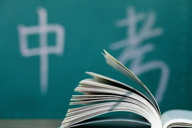 2022年內蒙古將實行全區統一中考命題考試