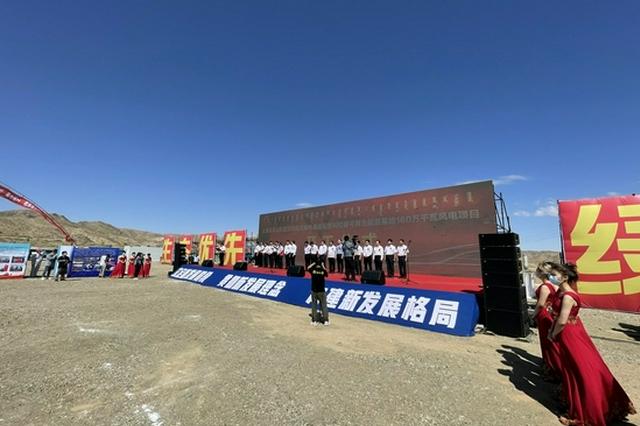 阿拉善盟首個特高壓清潔電力外送項目開工
