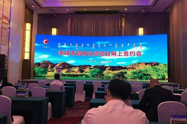 赤峰市網上簽約項目54項 總投資達129億元