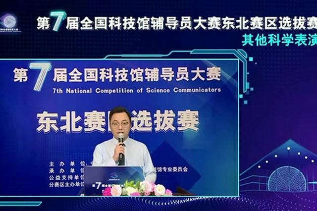 內蒙古科技館的8名輔導員獲得大賽優異成績