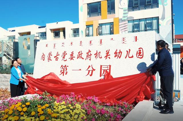 内蒙古自治区党委政府机关幼儿园第一分园举办挂牌成立仪式