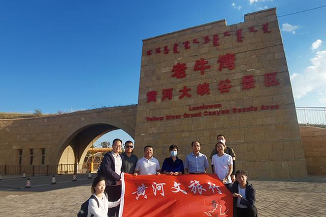 文旅部調研內蒙古黃河文化保護傳承弘揚工作