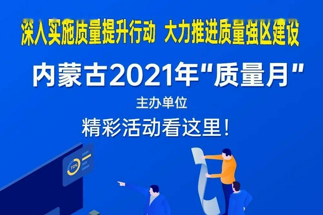 """內蒙古自治區2021年""""質量月""""活動正式啟動"""
