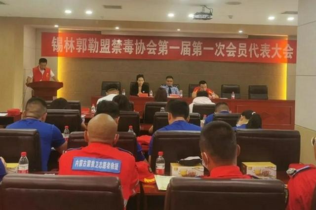 內蒙古自治區錫林郭勒盟正式成立禁毒協會