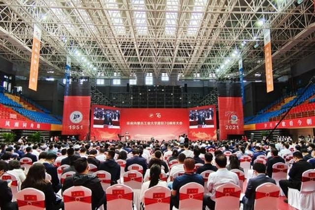内蒙古工业大学举行建校70周年庆祝大会