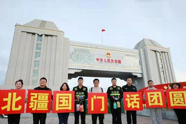 满洲里边检站:在中国北大门上的明月相守