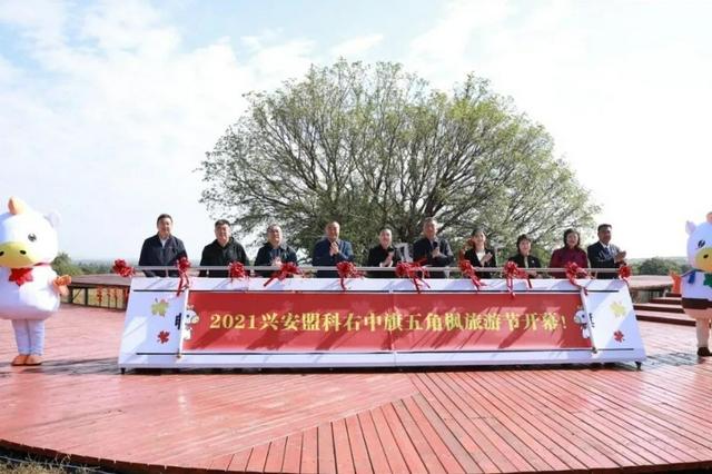 2021兴安盟科右中旗五角枫旅游节隆重开幕
