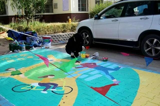 好看,创意涂鸦停车位扮靓美丽社区