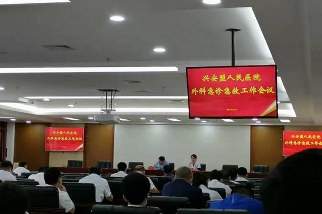 兴安盟人民医院召开外科急诊急救联席会议
